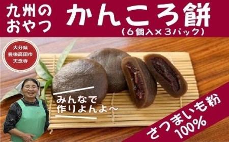 B-27 【先行予約】仏の里 豊後高田かんころ餅(6ヶ入り真空パック詰×3ヶ)