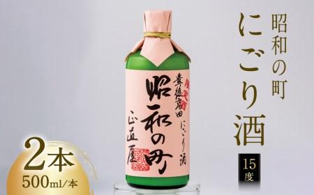 B-39 昭和の町にごり酒(500ml×2本)(限定)