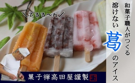 B-42 【先行予約】溶けないアイスキャンデー&溶けるアイスキャンデー(計4本)