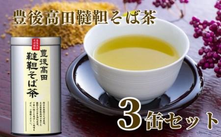C-15 豊後高田韃靼そば茶3缶セット(100g×3缶)