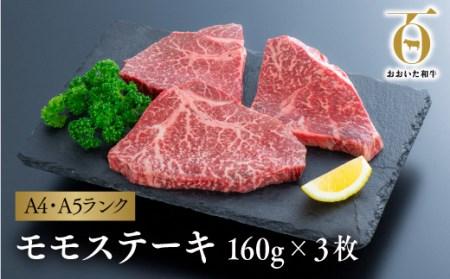D-06 「おおいた和牛」モモステーキ3枚(160g×3枚)