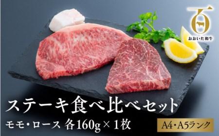 D-07 おおいた豊後牛「頂」 ステーキ食べ比べセット(モモ・ロース 各160g×1枚)