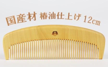 つげ櫛【国産材使用】4寸(約12cm)椿油仕上げ<43-B0074>