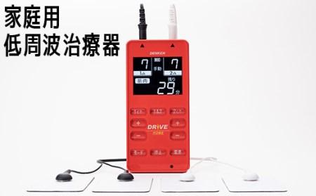 家庭用低周波治療器 電気刺激DRIVE-HOME<82-J6002>