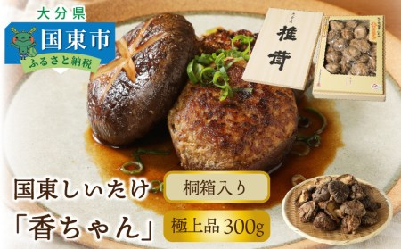 B29030 国東しいたけ「香ちゃん(極上品300g)」※桐箱入り・通