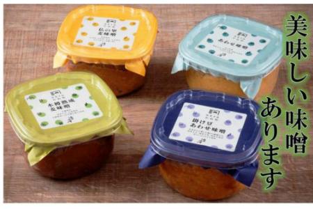 08-4 二代目礼治味噌の4種詰合せ(計3kg)
