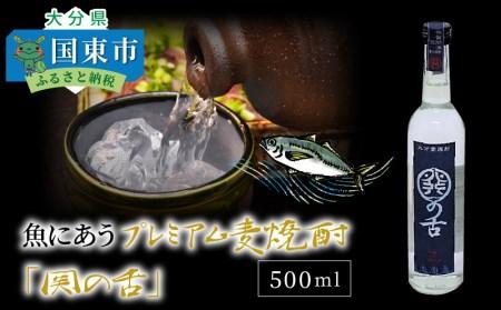 魚にあうプレミアム麦焼酎「関の舌」500ml