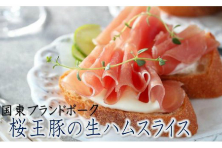 1140R_くにさき桜王豚の生ハムスライス0.72kg