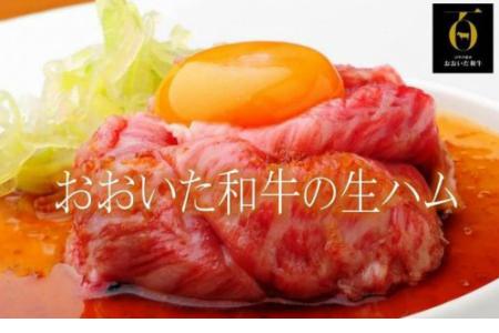 1220R_おおいた和牛の贅沢生ハム200g