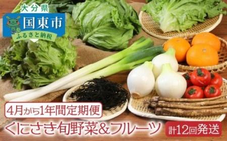 くにさき旬野菜&フルーツ1年間定期便※計12回発送