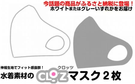 1525R-9_フィット感抜群!水着素材のクロッツマスク2枚 (Lサイズ)
