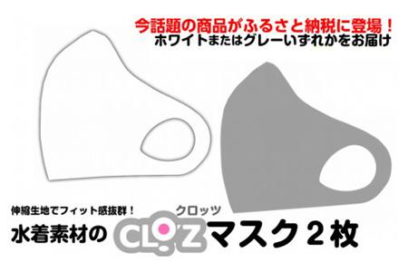 フィット感抜群!水着素材のクロッツマスク2枚 (Mサイズ)