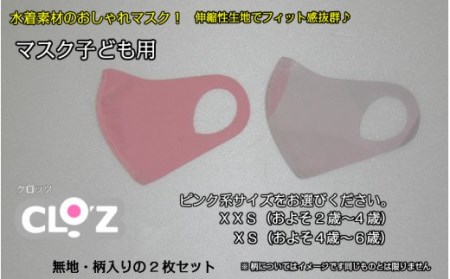 フィット感抜群!水着素材のクロッツマスク2枚ピンク系【XSサイズ】