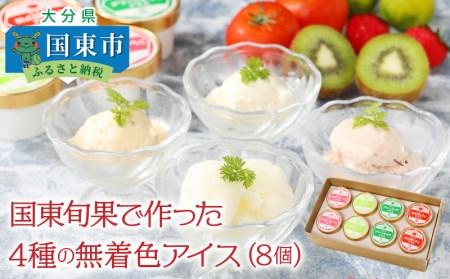 A29054 国東旬果で作った4種の無着色アイス(8個)・通