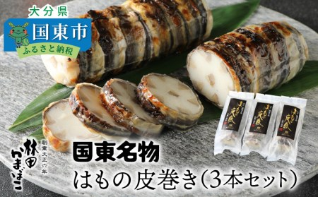 A29040 国東名物・はもの皮巻き(3本セット)・通