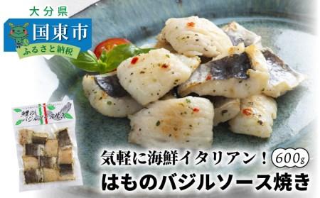気軽に海鮮イタリアン!はものバジルソース焼き600g