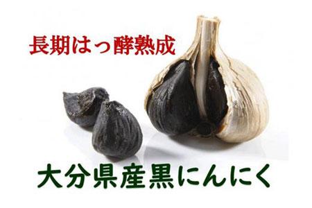 いま注目の黒にんにく(大分県産)※2パック/約10玉
