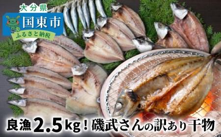 良漁2.5kg!磯武さんの訳あり干物