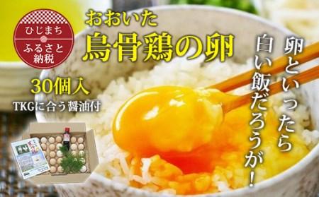 おおいた烏骨鶏の卵(30個セット)