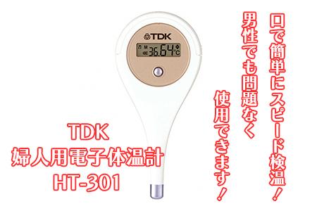 TDK婦人用電子体温計 HT-301/T001
