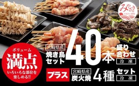 宮崎県産若鶏の焼き鳥セット4種(40本)盛り合わせ(冷凍)&宮崎県産炭火焼4種セット(計340g)