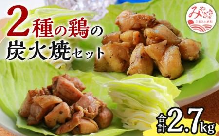 宮崎名物3種の鶏の炭火焼セット(合計30パック、2.8kg)