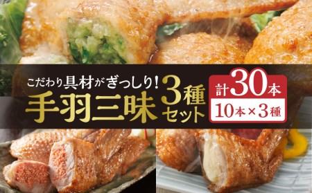 手羽三昧3種セット1.5kg(餃子・明太・チーズ各10本入り)