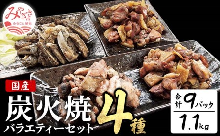 炭火焼4種(鶏モモ炭火焼140g×3・がんこ炭火焼120g×2・若鶏もも炭火焼120g×2・鶏なんこつ炭火焼100g×2)バラエティーセット