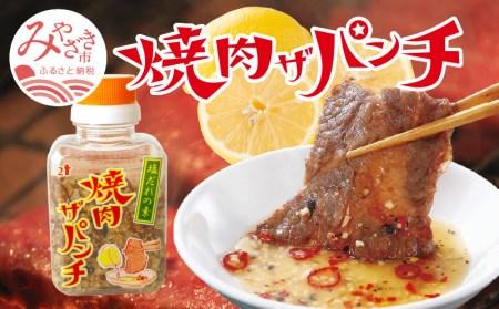 焼肉ザパンチ(1個80g)