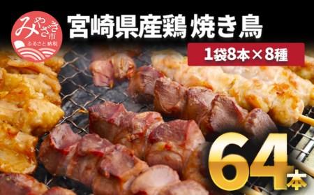 宮崎県産 鶏焼き鳥8種×各8本 合計64本セット