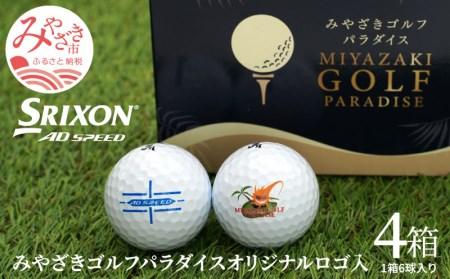ゴルフボール スリクソン AD SPEED 6個入×4箱 みやざきゴルフパラダイス オリジナルロゴ入り