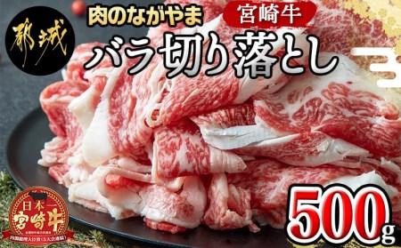 AA-2501_都城産宮崎牛バラ切り落とし500g