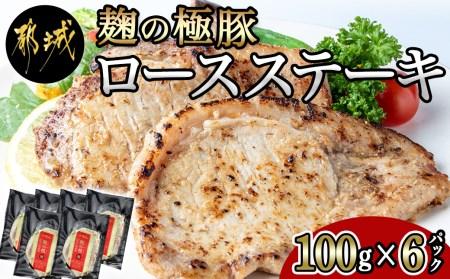 AA-3301_麹の極豚ロースステーキ600g