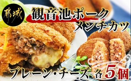 MO-A704_都城産観音池ポークメンチカツセット(プレーン・チーズ各5個)