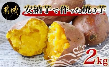レンジでチン!!安納芋で作った焼き芋(冷凍)2kg_MO-B601
