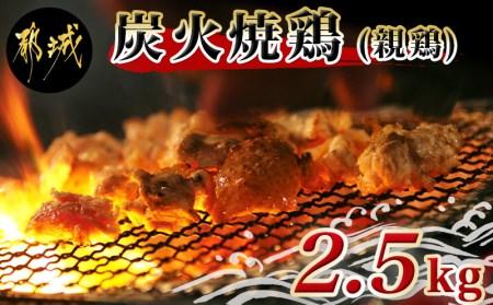 宮崎名物炭火焼き2.5kg(親鶏)_MJ-1511
