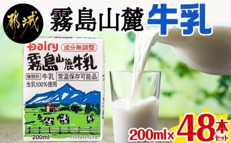 霧島山麓牛乳48本セット_MJ-2307