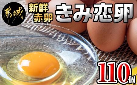 MJ-2904_新鮮赤卵「きみ恋卵」6.5kgセット