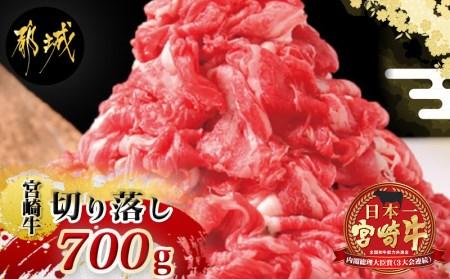 MJ-3609_都城産宮崎牛切落し700g