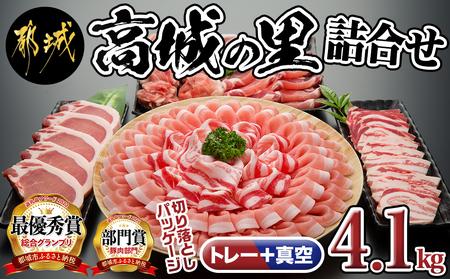 MJ-8404_都城産豚「高城の里」わくわく3.6kgセット