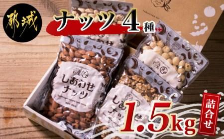 ナッツをたっぷり楽しもう!ナッツ4種1.5kgセット_MJ-9006