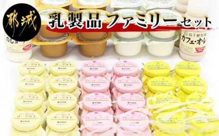 高千穂牧場乳製品ファミリーセット_MK-1605