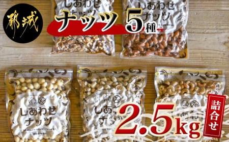 ナッツ5種2.5kg詰合せ_MA-9001