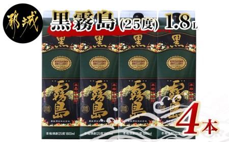 黒霧島パック(25度)1.8L×4本_AC-0502