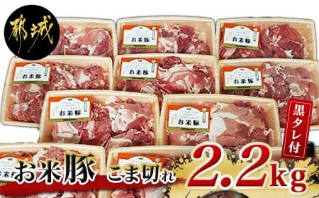 AA-3101_都城産「お米豚」こま切れ2.2kgセット(黒たれつき)
