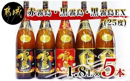 霧島酒造「赤霧島・黒霧島・EX」25度 1.8L×5本_AD-1901