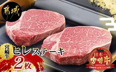 宮崎牛【厚切り】ヒレステーキ170g×2枚_AD-6501