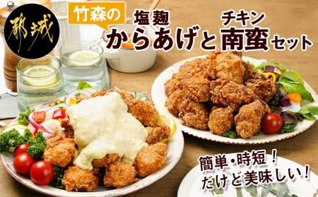 鶏塩こうじからあげとチキン南蛮セット_AA-4402