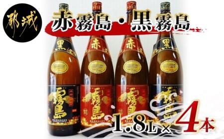 霧島酒造「赤霧島・黒霧島」1.8L×4本_AC-1903