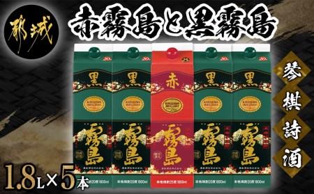 琴棋詩酒!赤霧島と黒霧島1.8L×5本セット_AC-2004